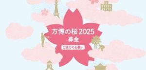 万博の桜2025募金ご協力のお願い