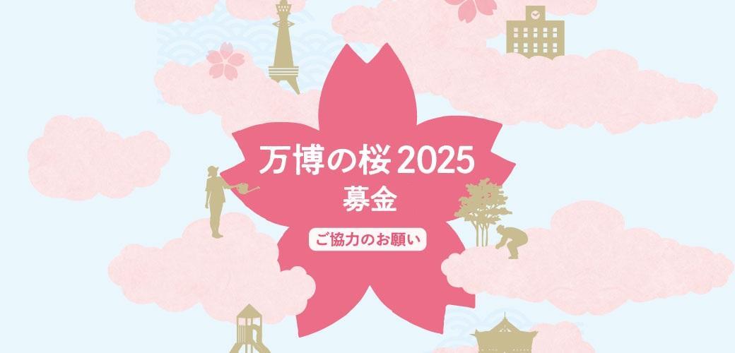 万博の2025募金ご協力のお願い