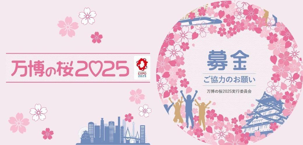 万博の桜2025バナー2021年版