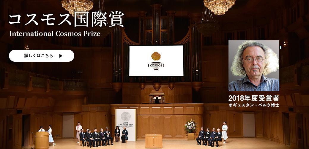 コスモス国際賞