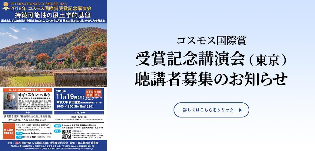 2018年コスモス国際賞受賞記念講演会(東京)聴講者募集のお知らせ